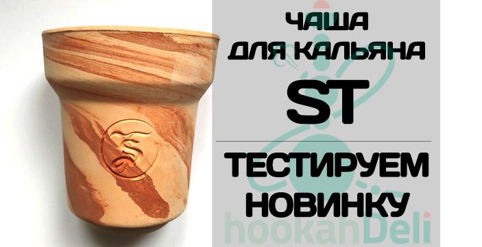 Чашка для кальяная ST
